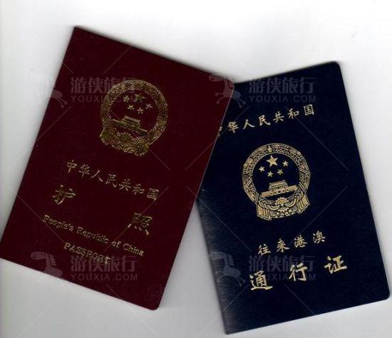 护照通行证