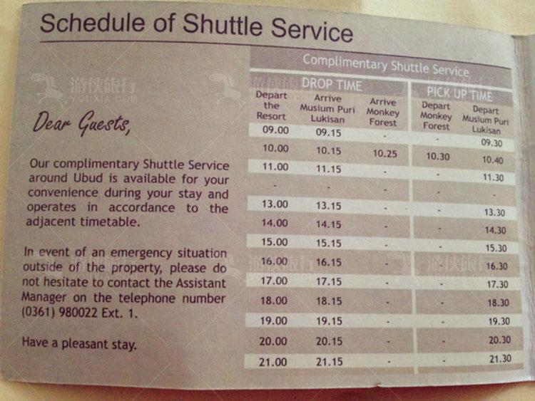 酒店班车接送的时间表
