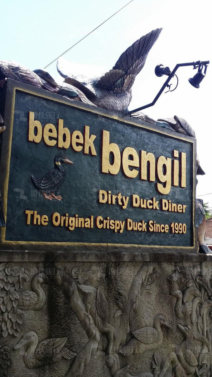 bebek bengil 脏鸭店