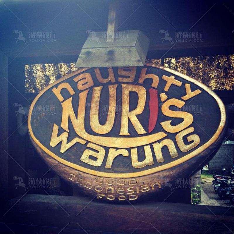 Naughty Nuri