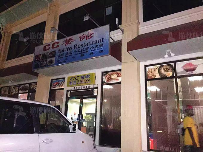 科罗尔CC餐厅