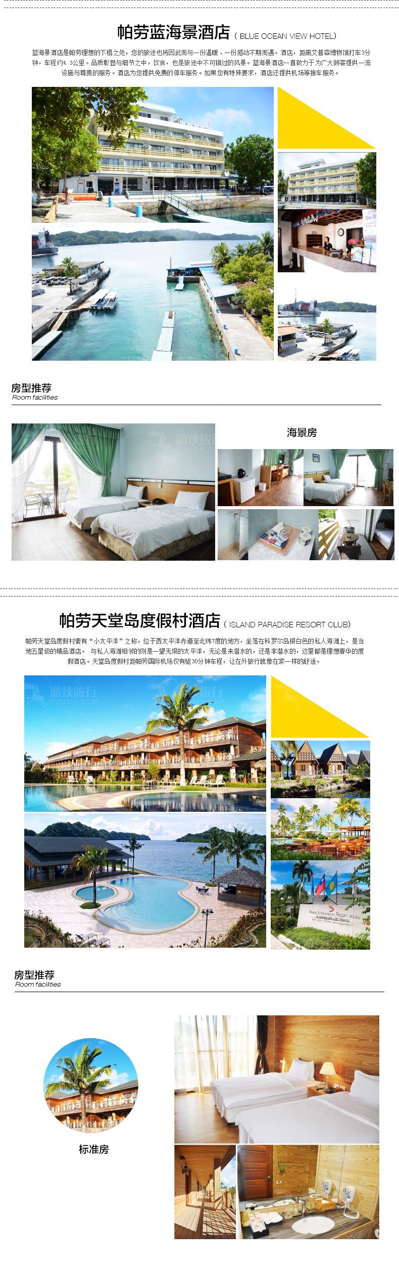 帕劳优质酒店