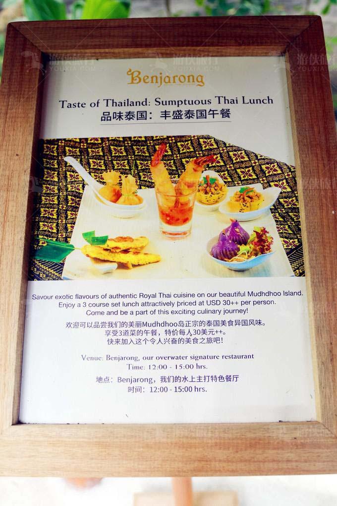 Benjarong泰式餐厅