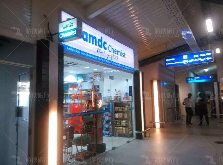 马累机场小药店