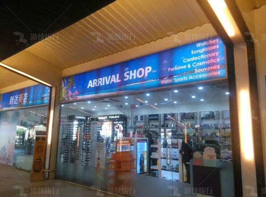 马累机场商店