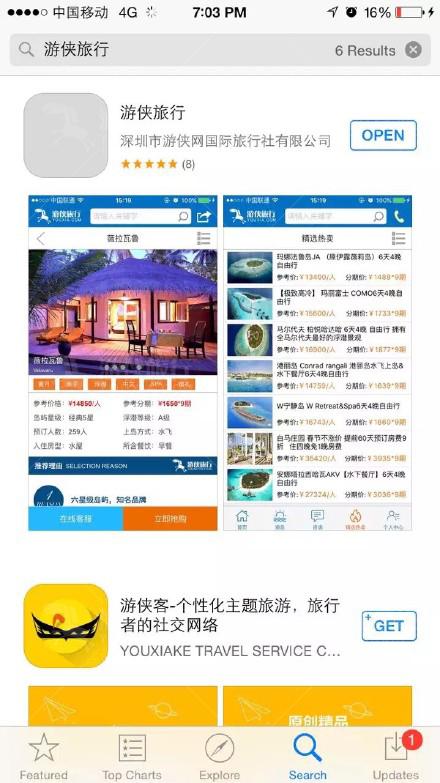 下载游侠旅行App