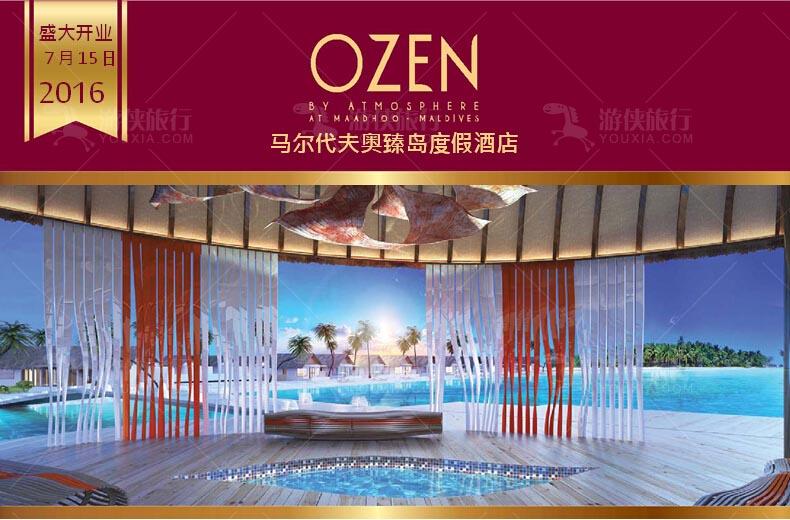 奥臻岛度假酒店