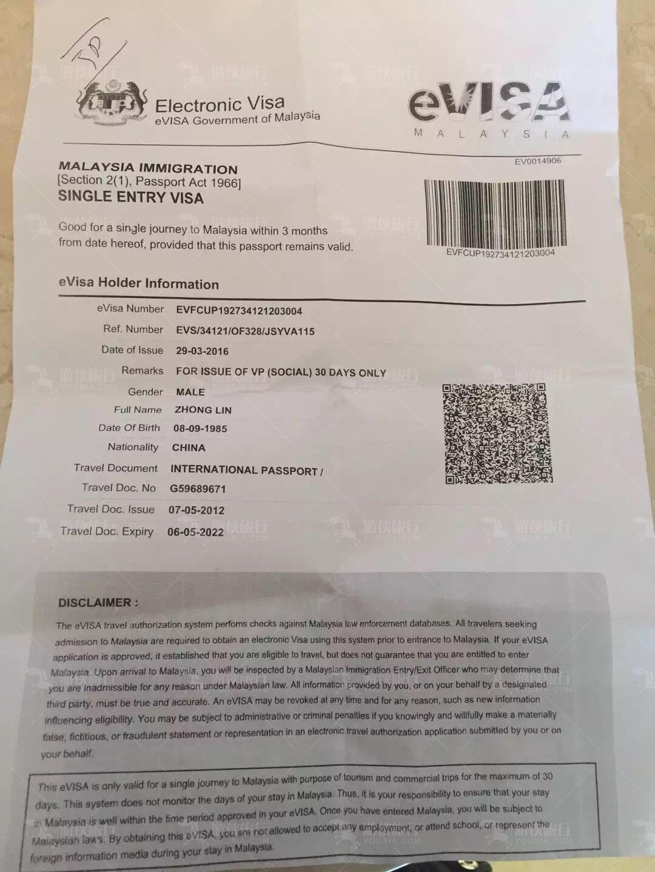 马来西亚专供中国游客的电子签Evisa