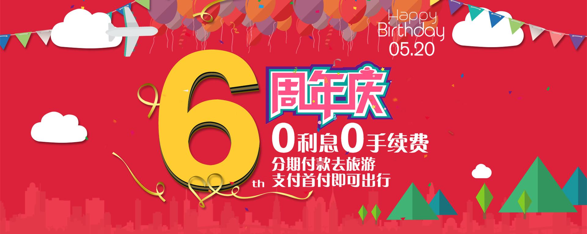 游侠6周年庆