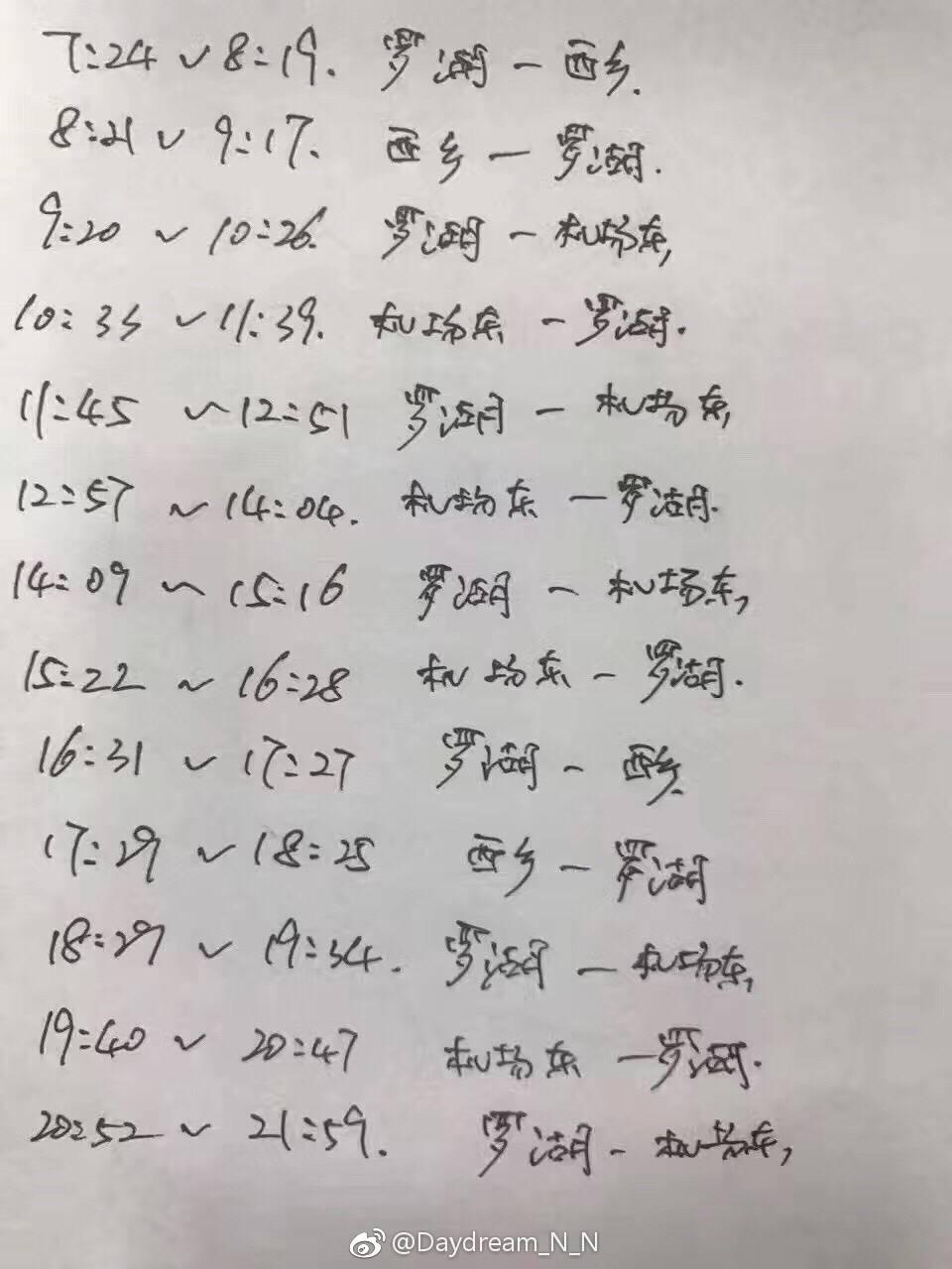 粉色专列列车时刻表