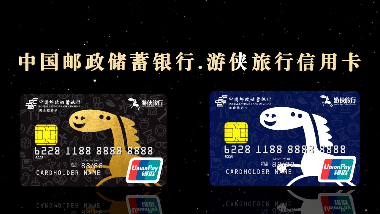 游侠信用卡